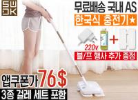 물걸레 청소기 샤오미 Xiaomi 국내A/S가능 ($76 /무료총알배송)