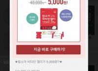 [함소아] 유아 비타민젤리 사전구입 할인폭 커요 (5,000/지점 방문)