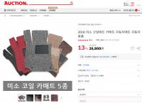 [옥션] 2018 미소 코일매트 카매트 자동차매트 자동차용품 (26,800원/무료배송)