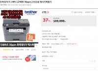 [11번가 쇼킹딜] 레이저 복합기 MFC-L2700D 169,000/무료배송