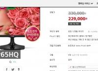 [옥션] LG전자 27인치 모니터  27MP65HQ (229,000/무료)