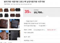 [옥션] 쌈지 서류가방 크로스백[10,700원~/2,500원)