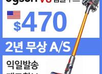 다이슨 v8 앱솔루트 무선진공청소기, 2년A/S ($470, 원화499,610원/무료배송)