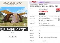 [옥션] 그린비 와이드 에피카 6세대 자동텐트(6-7인용) (112,810/무료)