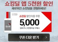 [11번가] 맥심모카골드 320t (쿠폰할인가26,900/무료)