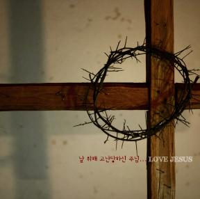 십자가의 예수님