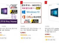 윈도우10 프로/홈 pro/home (4,900원 / 무료배송)