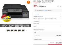 [브라더X옥션] 팩스 무한잉크복합기 MFC-T800W 249,000원 / +2만원 추가할인