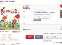 [G마켓] 9월 23일 지마켓 푸드데이  (다양/다양)