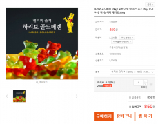 하리보 혼합과일 쥬스 골드베렌 85g / 450원