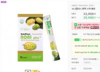 여름이니까 발효노니 원액스틱 45포 (29,900원/무배)