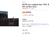 로지텍 G512 CARBON RGB 기계식 게이밍키보드 GX Blue Clicky (117,970원/무료)