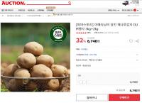 [옥션] 당진 해나루 감자 5kg (6,740원/무료)