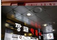 마피아도 놀란 한국 조폭의 위엄