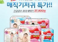 [11번가] 하기스 매직기저귀 남여 3팩 ( 37,900/무료 )