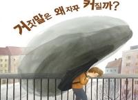 [옥션] 거짓말은 왜 자꾸 커질까 ( (9,000/2,500)
