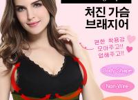 처진 가슴 고민해결 브래지어 BEST 1위 상품  Chest down Distressed solve bra BEST 1 (29,200원/4,600원)
