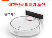 [큐텐]샤오미 자동 로봇 청소기 ( 340,600원 / 무료배송 )