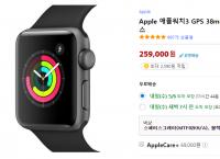 Apple 애플워치3 GPS 38mm + 알루미늄 케이스 (259,000원 / 무배)
