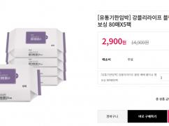 블링 베베 물티슈 엠보싱 80매X5팩(2900원 / 무료)