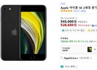 Apple 아이폰 SE 2세대 공기계 (528,650원/무료)