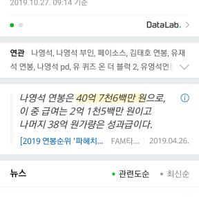 나영석pd연봉