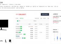 삼성 27인치 240HZ 게이밍 모니터 C27RG50 구매하였습니다.