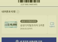 [시럽월렛앱] 삼성디지털프라자 오프라인 2만원이상 구매시 1만원 할인 쿠폰. 1매 (무료/무료)