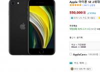 Apple 아이폰 SE 2세대 (550,000원 / 국민카드 12% 즉시 할인)