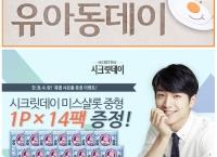 [롯데마트몰] 쉬크 하이드로 5 면도기 (3000원/무료배송)