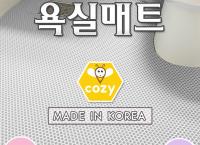 [무료배송] 어린이/노인분들을 위한 코지 미끄럼방지 욕실매트 7가지 다양한 컬러!!
