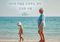 """[감동] 법륜스님의 희망편지 """"아이의 자립을 도와주는 것이 진정한 사랑"""""""