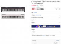 [옥션] 야마하 디지털피아노 P-115 (564,490/무료배송)