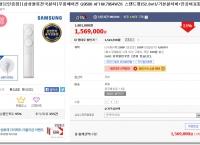 [11번가]삼성무풍에어컨 (1,569,000원/무료) + 키야~ T멤버십 5천원 할인 가능