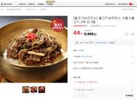 [옥션] 불고기브라더스 서울식불고기 400g 2개 (9,900원/무료)