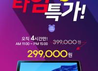[11번가 타임특가] 딱 4시간 10만원 할인 화웨이 미디어패드 M5 10 Lite LTE 자급제 태블릿
