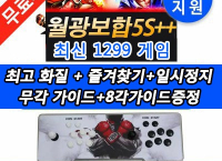 추억의 오락실 게임기/월광보합($75, 원화79,875원/무료배송)