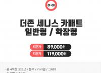 [티몬] 단하루!! 역대 최고급 더존 세니스 카매트 31% 할인 특가!!! 무료배송까지!!!