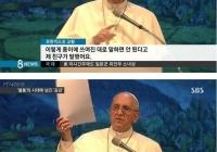 누군가 디스하는 교황.jpg