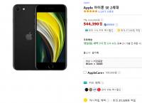 아이폰 SE2 64GB 자급제 공기계 (544,390원/무료)