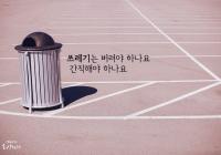 """[감동] 법륜스님의 희망편지 """"쓰레기는 버려야 하나요. 간직해야 하나요"""""""