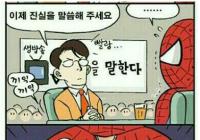 스파이더맨의 진실