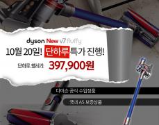 [티몬] 다이슨V7 NEW 플러피 무선진공청소기 (397900원 /무료배송)
