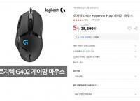 로지텍 G402 마우스 벌크(병행수입) 35800