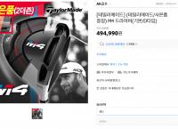 [지마켓] 테일러메이드 M4 정품 드라이버(462,200/무료)