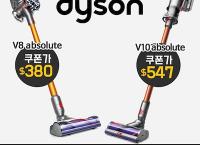 다이슨청소기 모든것 집합 V8 V10 /무료배송