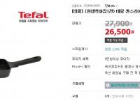 [옥션] 테팔 센소리아 주물 사각팬 14x18cm (23,710 / 무료배송)