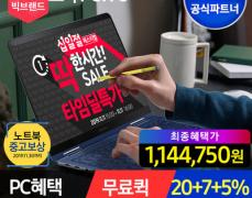 [11번가.십일절] 딱! 1시간,타임딜 48만원할인! 삼성전자 노트북 PenS NT930SBE-K58A