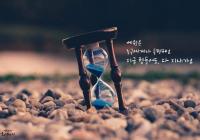 """[감동] 법륜스님의 희망편지 """"세월은 누구에게나 공평해요 지금은 힘들어도, 다 지나가요"""""""
