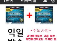 Kirkland Minoxidil 커클랜드 미녹시딜 원플러스원 탈모예방 ($44/무료배송)